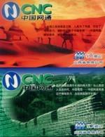 China Netcom Prepaid Cards,Great Wall,Silk Road,camel, Shanxi Province, (2pcs) - Landschappen