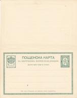 BULGARIEN - 1887-1889  , Reply Postcard - 1879-08 Fürstentum