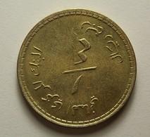 Oman 1/4 Omani Rial 1980 - Oman