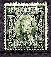 Shanghai Surch. Dah Tung WATERMARKED Chan #495a, Ma # 566 MLH, Very Fine (col11-77) - China