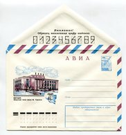 COVER USSR 1978 MAGADAN THEATRE NAMED AFTER M.GORKY #78-260 - 1970-79