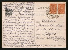Russia USRR 1931 Postcard Crimea, Bilingual Postmark Livadia - 1923-1991 USSR