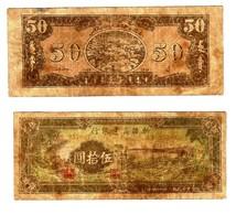 CHINA SINKIANG - 50 DOLLARS - 1939 - FINE - RARE - XINJIANG – CHINE - Chine