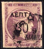 Greece 1900 30l On 40l Deep Mauve Imperf Fine Used. - 1900-01 Overprints On Hermes Heads & Olympics