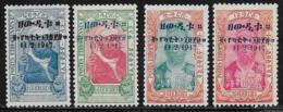 Ethiopia Scott # 112-15 Unused No Gum Menelik, Overprinted, 1917 - Ethiopia