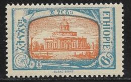 Ethiopia Scott # 126 Mint Hinged Cathedral, 1919 - Ethiopia