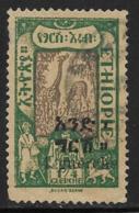 Ethiopia Scott # 137 Used Giraffe, 1921, Round Corner - Ethiopia