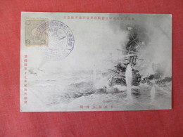 Japan    Has Stamp & Cancel    Ref 3180 - Guerre