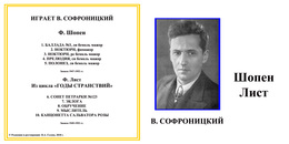 Superlimited Edition CD Vladimir Sofronizki. LISZT. CHOPIN. PIANO WORKS. - Instrumental