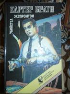 Russian Book - In Russian - Brown Carter. Kill Impromptu. - Livres, BD, Revues