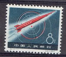 Tp CHINE - N° 1211 - De 1960 - ** - NEUF - LUXE - 1949 - ... Repubblica Popolare