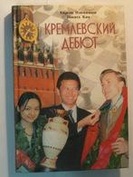 Chess. 2002. The Kremlin's Debut. The Authors Ilyumzhinov K., Kim N. Russian Book. - Livres, BD, Revues