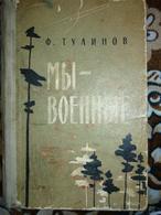 Russian Book - In Russian - Tulinov F. We Are Military. - Livres, BD, Revues