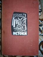 Russian Book - In Russian - Kratochvil I. Origins. - Livres, BD, Revues