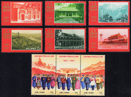 1971 - Communist Party, Complete Set Of 9 Stamps (M.1074/1082), O. G., MNH.... - Non Classificati