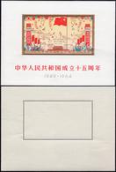 1964 - 15th Popular Republic Revolution, Miniature Sheet (Yv.F13,M.B10), Original Gum, MNH, Rare And... - Non Classificati