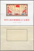 1964 - 15th Popular Republic Revolution, Miniature Sheet, Without Imperfections (M.B10), Original Gu... - Non Classificati