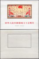 1964 - 15th Popular Republic Revolution, Miniature Sheet (M.B10), Original Gum, MNH, Little Crease A... - Non Classificati