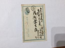 Cartolina Giappone Postcard Japan Japanese Post Frame Nippon Japon 1 Sen - Used Stamps