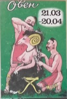 1994 - Ukraine - Erotic Sketch Calender -  Aries / The Ram - Formato Piccolo : 1991-00