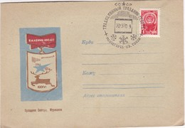 ENVELOPE SPECIAL COVER THEME A IDENTIFIER OBLITEREE YEAR 1970 RUSSIA - BLEUP - Covers & Documents