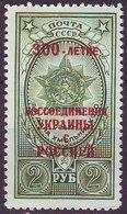 ROSSIA - RUSSIA - Mi. 1709  UKRAINA  ORDER - **MNH - 1954 - Nuevos