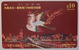 CHINA - Beijing - Tamura - 203 - 1995 - Mint - Chine