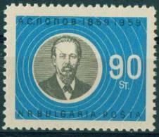 + 1244 Bulgaria 1960 Alexander Popov **MNH 100. Geburtstag Von Alexander Popow -Physiker Radio,PIONEER RUSSIAN Physicist - Unused Stamps
