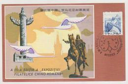 CHINA 1984 MAXIMUM CARD 1984 WITH CANCEL EXHIBITION PHILATELIC  CHINO-ROMANE, CRAIOVA 1984   Chinese-Romanian, - 1949 - ... République Populaire