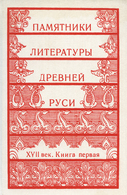 """LITERARY MONUMENTS OF ANCIENT RUSSIA. XVIII Century."" Book One. - Libros, Revistas, Cómics"
