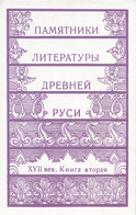 """""""LITERARY MONUMENTS OF ANCIENT RUSSIA. XVIII Century."""" Book Two. - Livres, BD, Revues"""
