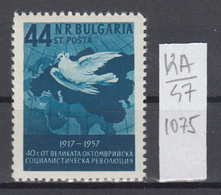 47K12A / 1075 Bulgaria 1957 Michel Nr. 1043 - Pigeon By Pablo Picasso ,  40th Anniversary Of October Revolution ** MNH - Neufs