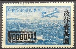 CHINA MLH NG Douglas DC-4 Over Mausoleum Of Sun Yat-sen In Nanking Overprint - 1912-1949 Republic