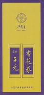 China / Chine - Hangzhou - Jingci Temple - Used Ticket 2018 - Tickets D'entrée