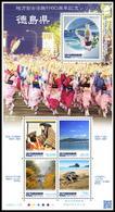 Japan 2015 The 60th Anniversary Of Local Government Law — Tokushima MS/Block MNH - 1989-... Keizer Akihito (Heisei-tijdperk)