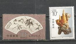 LOTE 1833  ///  (C020) CHINA  1992 **MNH    ¡¡¡ LIQUIDATION!!! - 1949 - ... República Popular