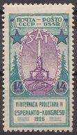 Russia 1926 Mi 312A MNH OG ** - Ongebruikt