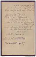 Judaica Jewish Letter Document Written In Hebrew - Judaisme Juif - Invoices & Commercial Documents