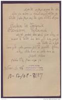 Judaica Jewish Letter Document Written In Hebrew - Judaisme Juif - Unclassified