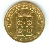 Russia 10 Rubles 2012 Dmitrov Y#1388 - Russia