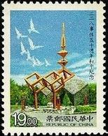 1997 The 228 Incident Stamp Bird Dove - Holidays & Tourism