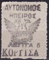 EPIRUS Korytsa 1914 Unofficial Issue Of The Korytsa Revolutionaires Vl. 37 (*) - North Epirus