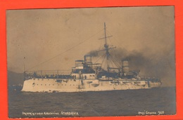 Nave Argentina RIVADAVIA Navi Navires Ships Schiffe Cartolina Fotografica 1904 Crucero Naval Argentino - Guerra