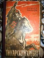 Russian Book - In Russian - Maltsev Orest. Hissar Range. - Livres, BD, Revues