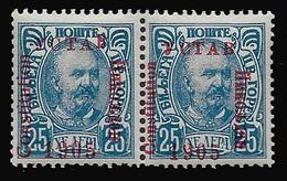 Montenegro 1906 MNH Constitution 25h Pair Type I & II -  Mi#55I,55II - Montenegro