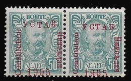 Montenegro 1906 MNH Constitution 50h Pair Type I & II -  Mi#56I,56II - Montenegro