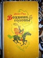 Russian Book - In Russian - Mine Reed Thomas. Headless Horseman. - Livres, BD, Revues