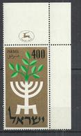 ISRAEL 1958 - INDEPENDENCE DAY ANNIVERSARY - MNH MINT NEUF NUEVO - Israel