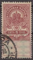 Russia 1918 Mi 138A Used - 1917-1923 Republic & Soviet Republic