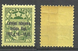 LETTLAND LATVIA 1932 Michel 207 With Inverted WM MNH - Lettonie